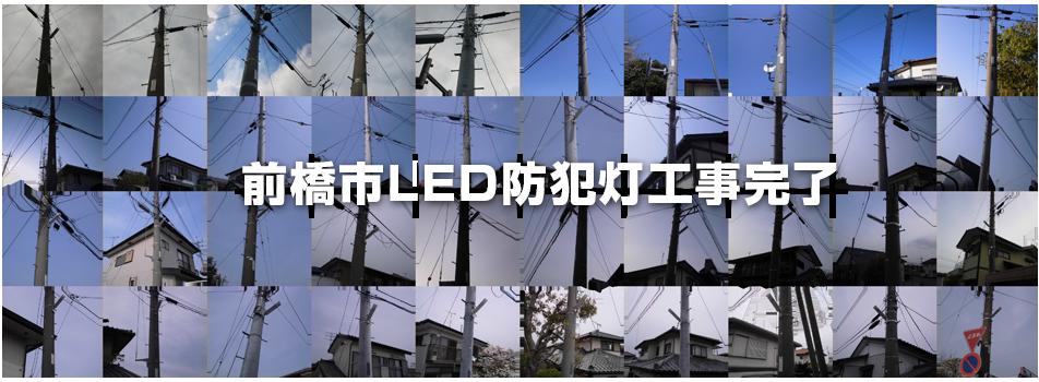 前橋市LED防犯灯工事完了