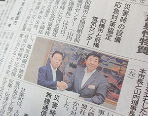 2013-07-21上毛新聞に掲載