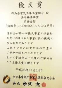 25.11.14表彰